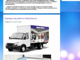 3д наклейки на авто, 3д реклама на газель в Москве